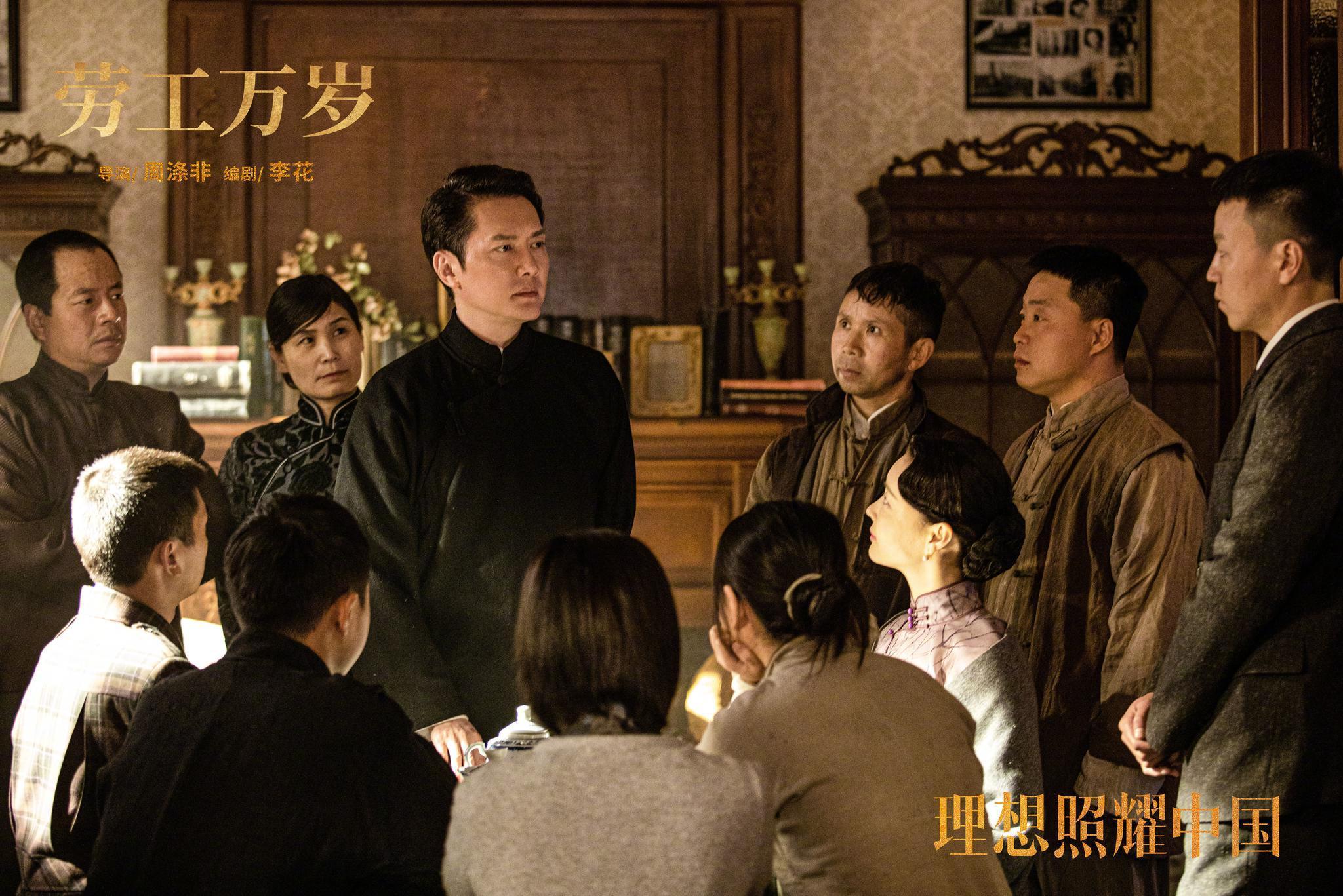《理想照耀中国》之《劳工万岁》今日