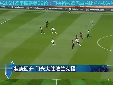 2020-2021德甲联赛第29轮:门兴格拉德巴赫总比分4-0法兰克福