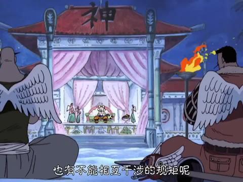 海贼王:艾尼路给三神官下命令,让他们明天好好发挥