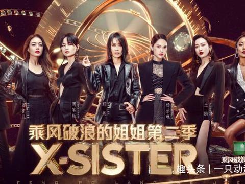 《浪姐2》七人成团,那英周笔畅杨丞琳占前三名,姐姐们实力太强