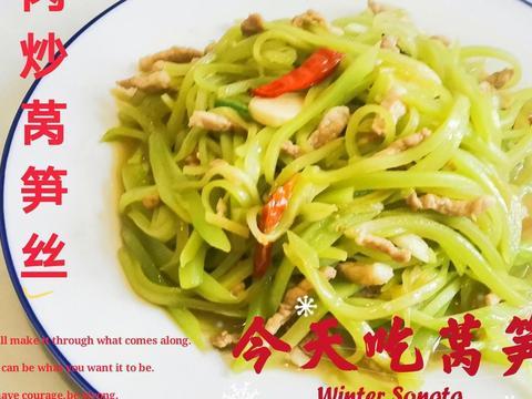 色香味俱全的肉炒莴笋丝做法,清淡少油真美味,一盘没够顾月吃