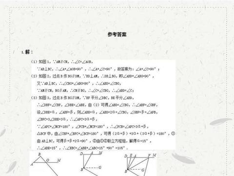 七年级数学下册:常考经典压轴题精编(有答案),参考价值极高!