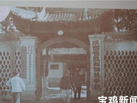 """宝鸡这所百年老校曾被誉为西府地区的""""小延安"""""""