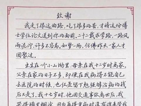 """高手誊抄黄国平博士论文致谢""""刷屏""""了,字迹行云流水,一气呵成"""