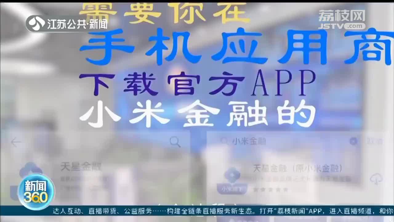 """江苏:警惕手机软件""""屏幕共享""""诈骗新套路"""
