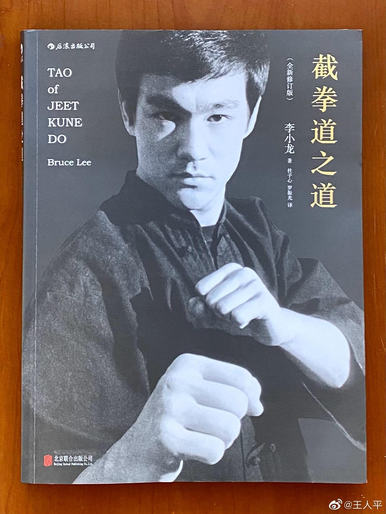 """喜欢李小龙,不仅是因为他是一代功夫巨星,拥有精湛的""""术""""……"""