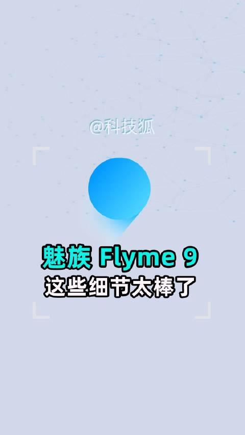 0广0推0预装 魅族17系列Flyme 9系统5月6日正式推送