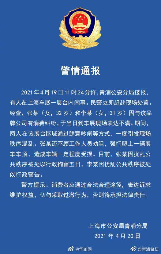 青浦警方通报上海车展展台闹事警情:张某被处行政拘留五日