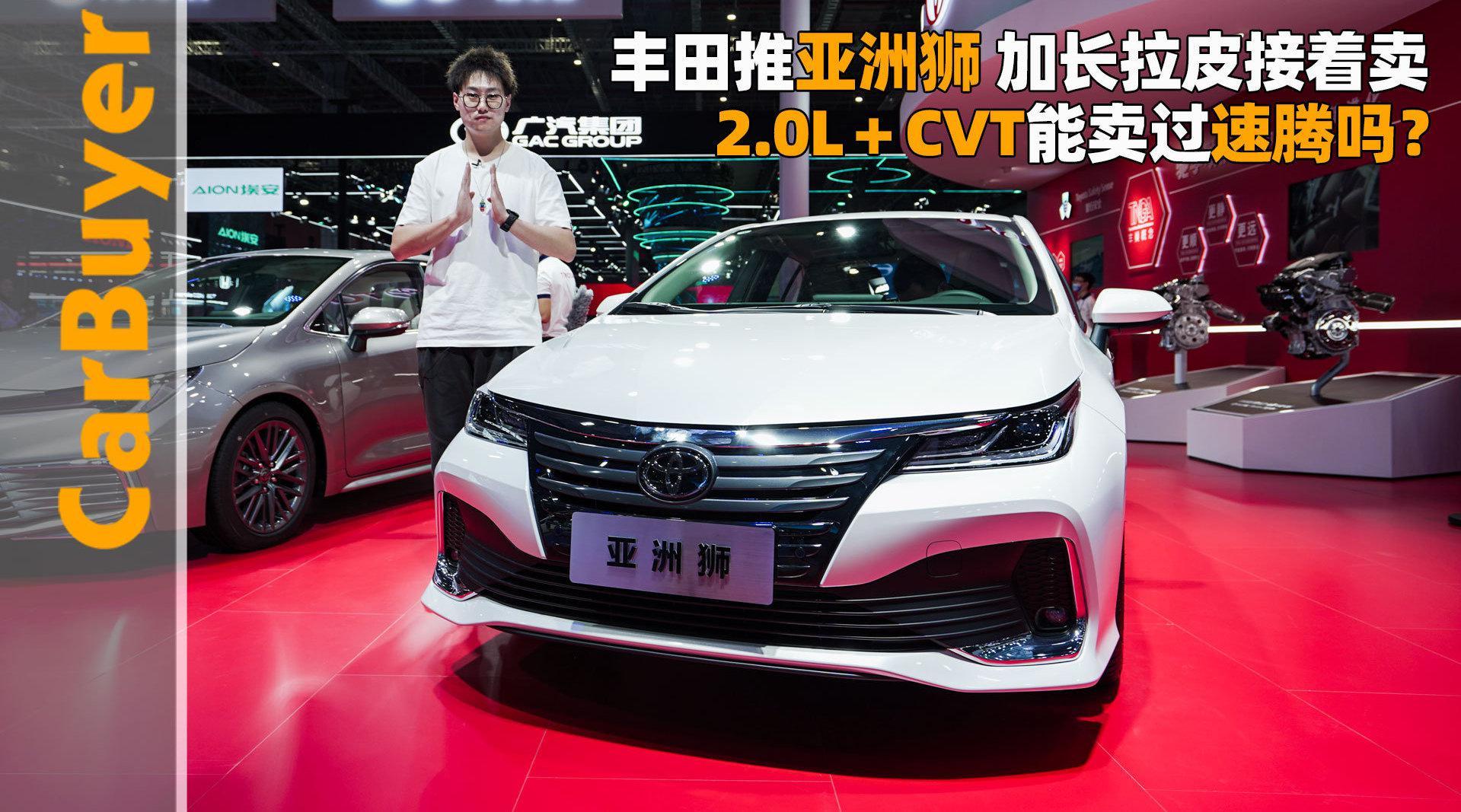 视频:丰田推亚洲狮,加长拉皮接着卖,2.0L+CVT能卖过速腾吗