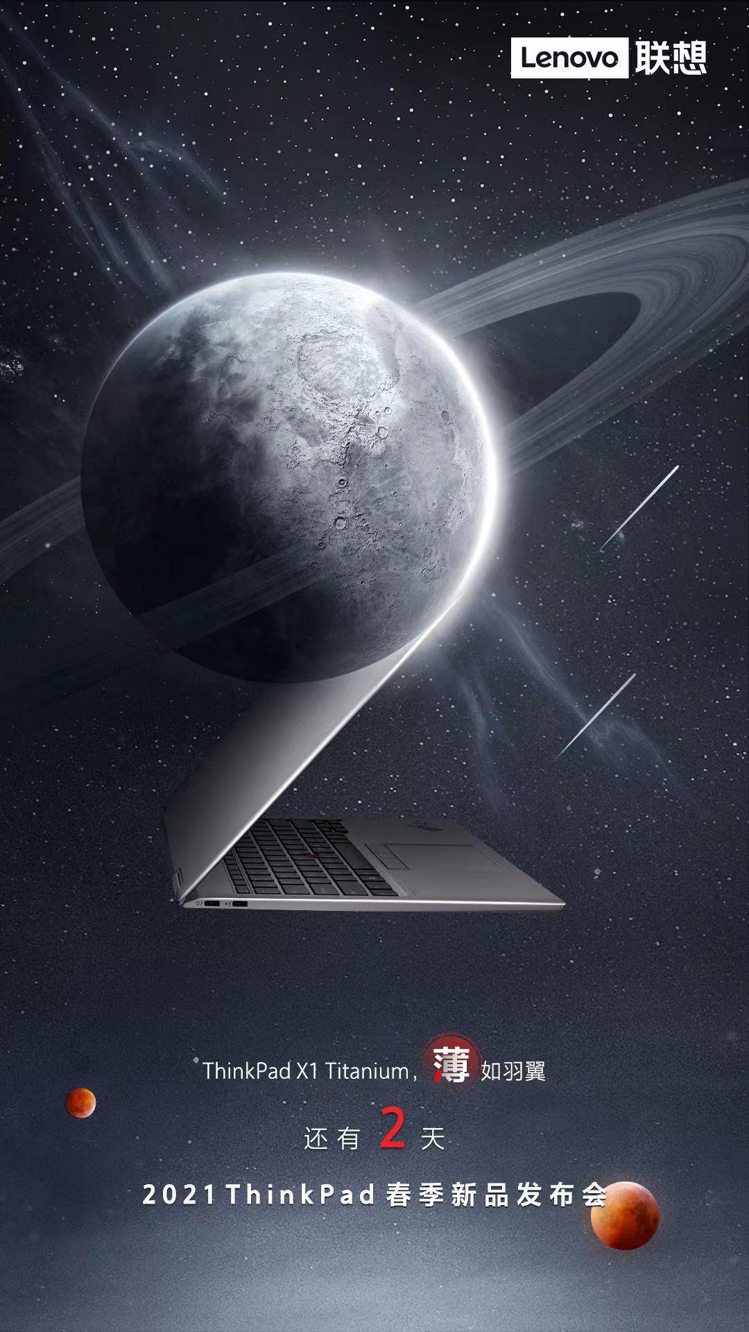 薄如羽翼,ThinkPad X1 Titanium 国行即将发布