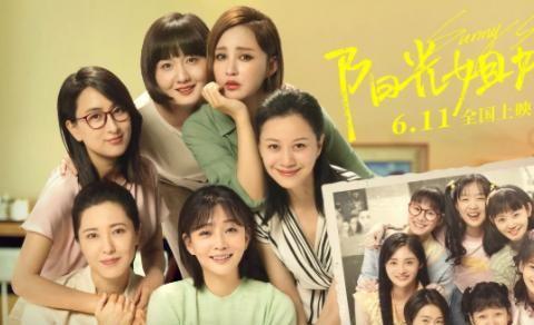 《阳光姐妹淘》殷桃、曾黎、张歆艺、马苏演绎青春友情