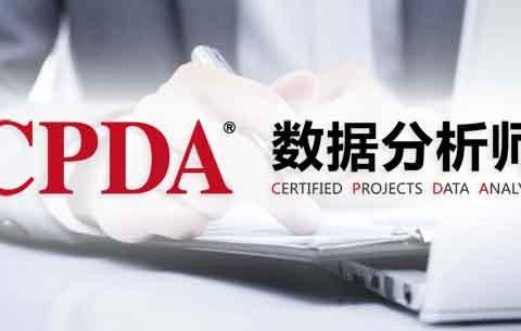 CPDA数据分析师培训:谁应该拥有大数据分析?