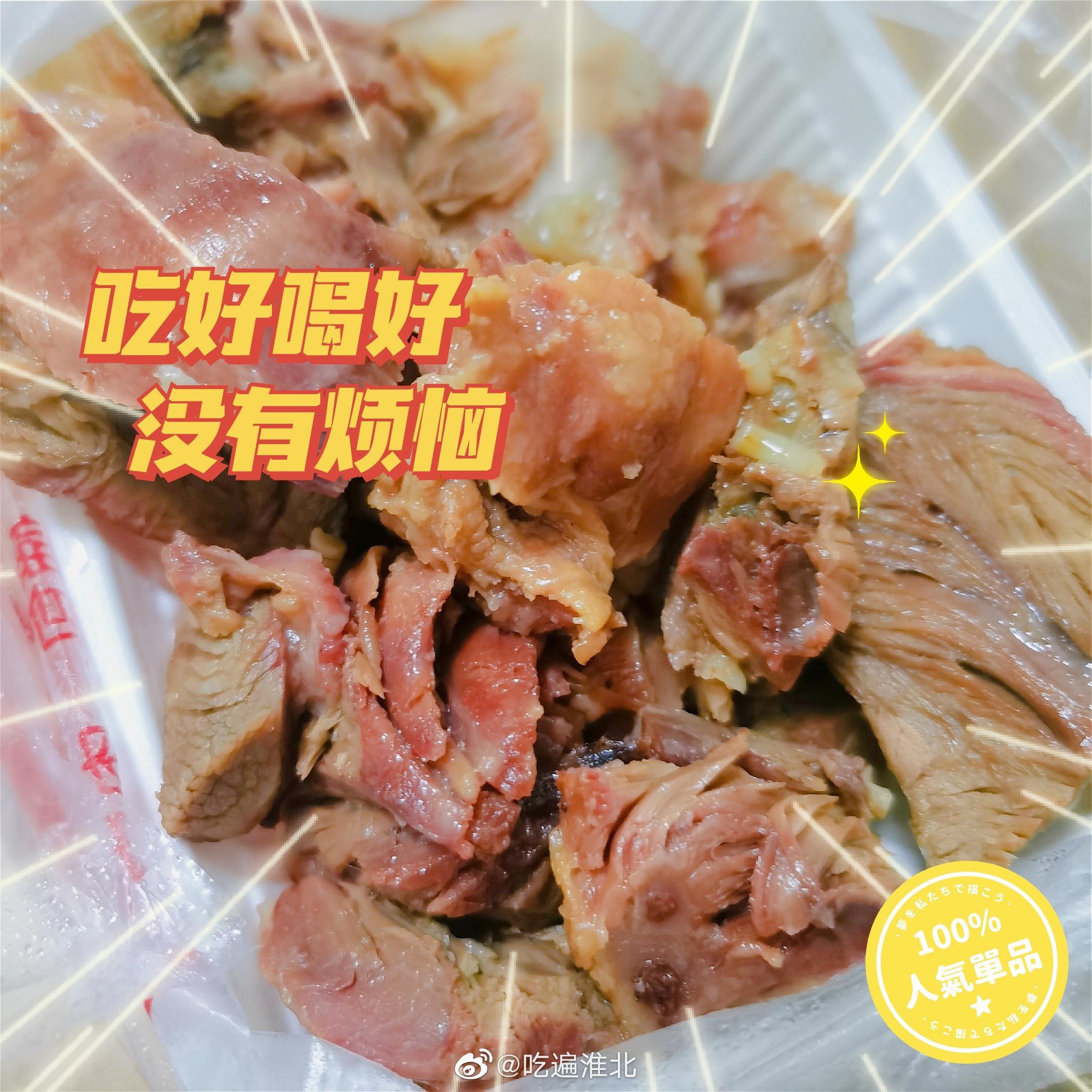 我爱友谊巷的猪头肉,太香了太好恰了!就是费大馍哈哈哈哈哈