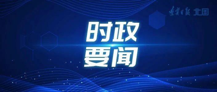 张国清到大连沙河口区人民法院调研