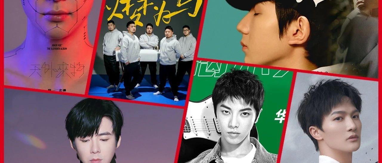中国大陆华语音乐流行榜第166期候选曲目Part1