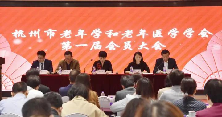 精准定位 协同创新丨杭州市老年学学会第五次会员代表大会顺利召开