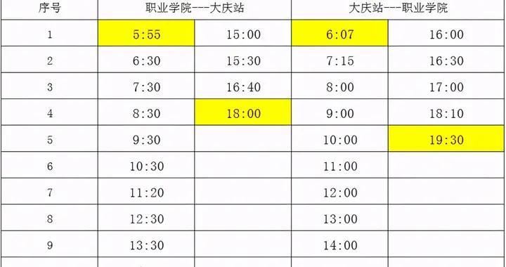 明起,大庆这8条公交线路调整运行时间