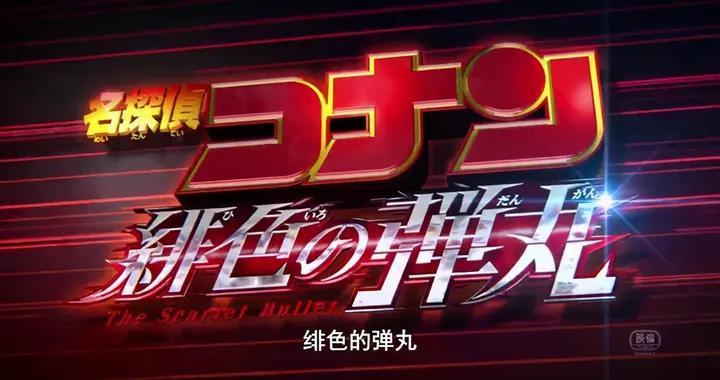 青山刚昌官宣明年《柯南》剧场版主角,警校五人组只是客串登场