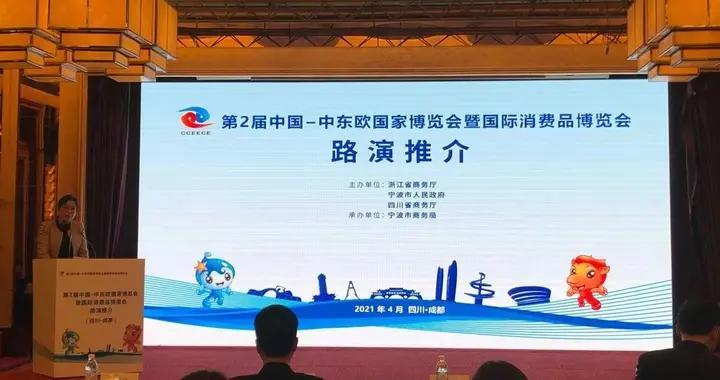 第2届中国-中东欧国家博览会6月举行