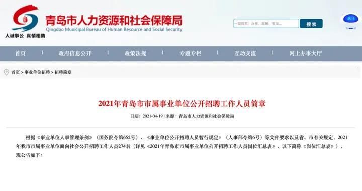 青岛事业单位招聘网上报名即将开始 区市将招聘850人