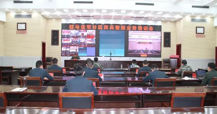 河南省驻马店军分区组织民兵整组工作业务培训