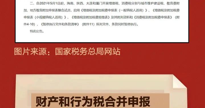 6月1日起全国推行财产和行为税合并申报,网友:系统能否跟上?