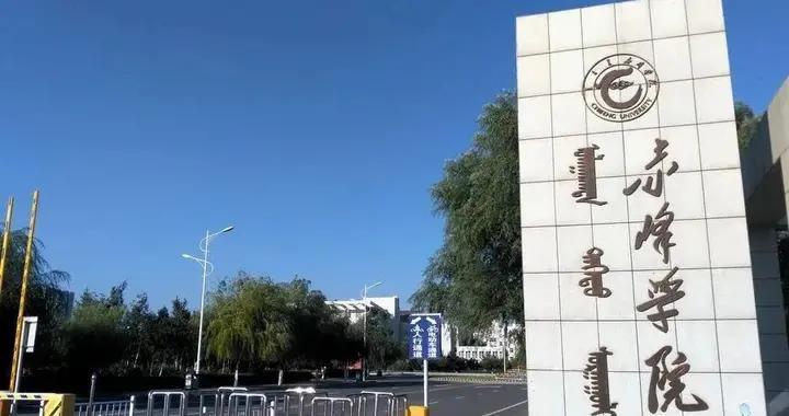 赤峰学院新增三个省级一流本科专业