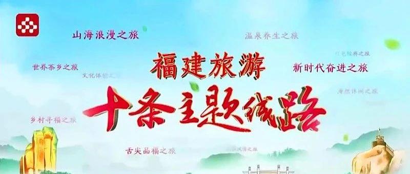 """山水、文化、美食绘就大美福建新图景!""""五一""""假日来场""""福建旅游十条主题线路""""之旅吧!"""
