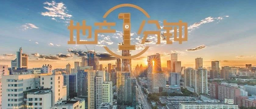 地产1分钟 3月北京二手房成交逾2.4万套(04.20)