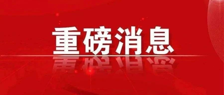 """拉萨市纪委监委获""""全国扫黑除恶专项斗争先进集体""""荣誉称号"""