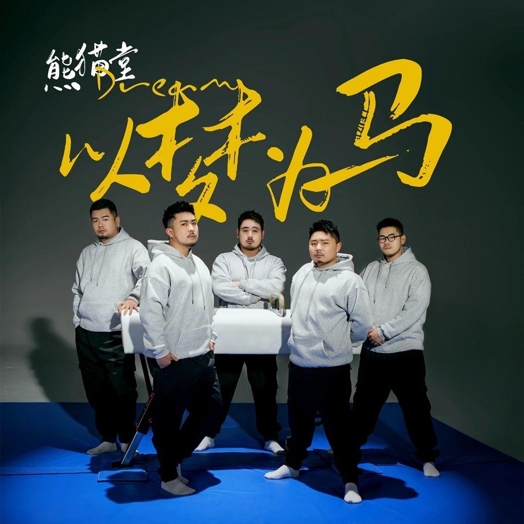 中国大陆华语音乐流行榜第165期榜单
