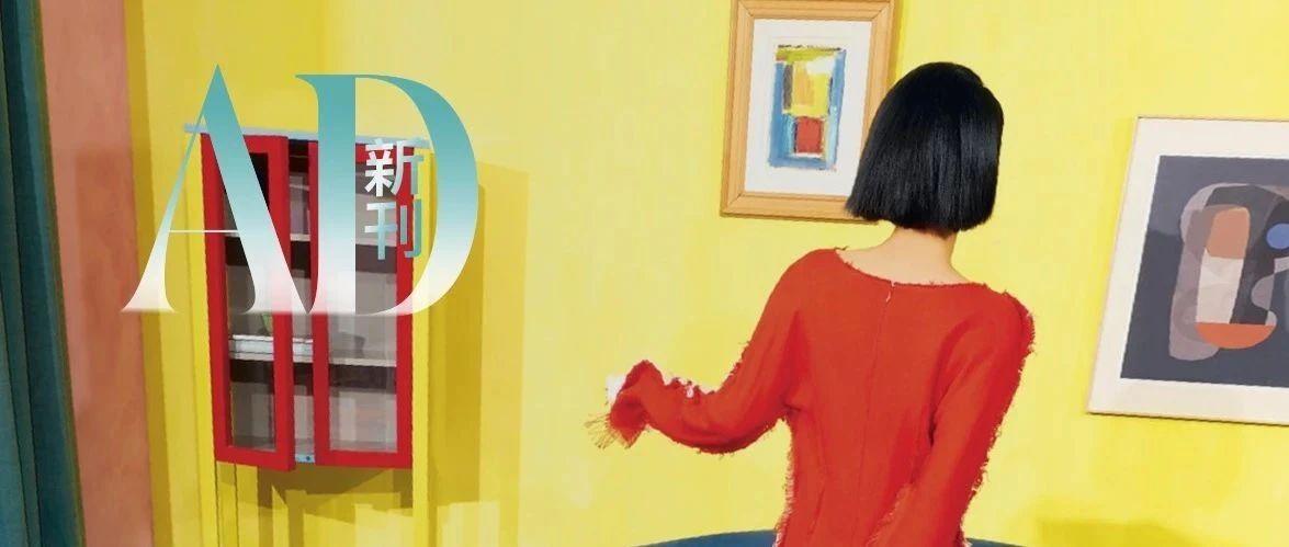 """《安邸AD》十周年封面,只拍了神秘""""策展人""""的背影?"""