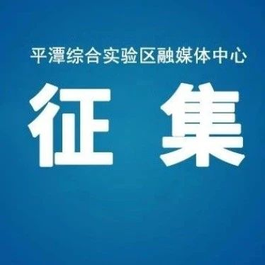 """""""平潭老字号""""喊你来申报!"""