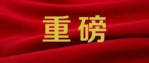 【最新】重庆市公安局关于印发《重庆市公安机关道路交通安全管理行政处罚裁量基准》的通知
