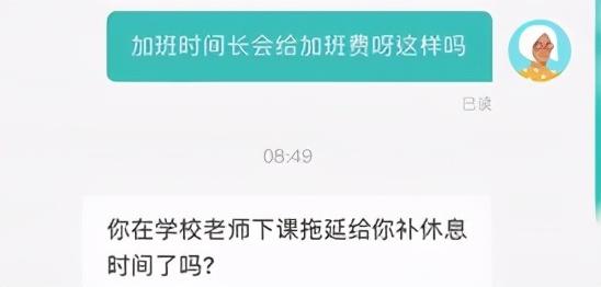 广州一公司HR称不加班的都是垃圾:没进入职场前请放低姿态