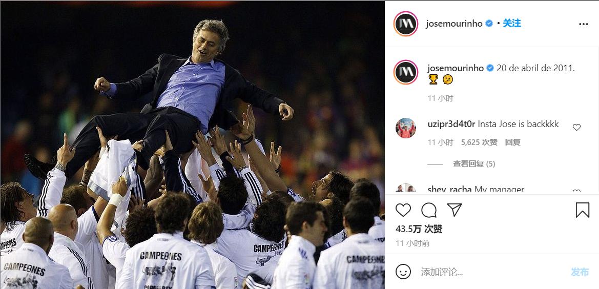 穆里尼奥ins晒当年带皇马夺国王杯照片:2011年4月20日