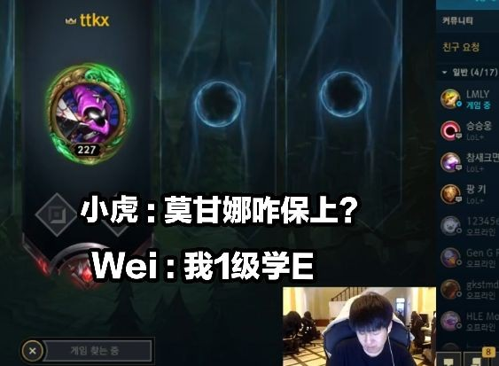 Wei在教小虎玩盲僧!GALA不小心泄露:上野正在努力适应版本