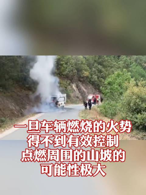 玉龙县塔城乡至依陇村委会路段一货车起火……