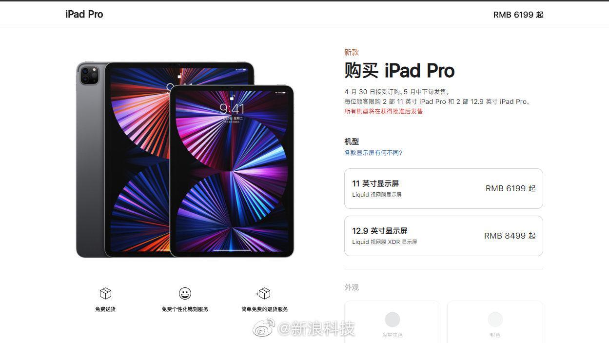新iMac 售价9999元起4月30日预售, 11英寸6199元起……
