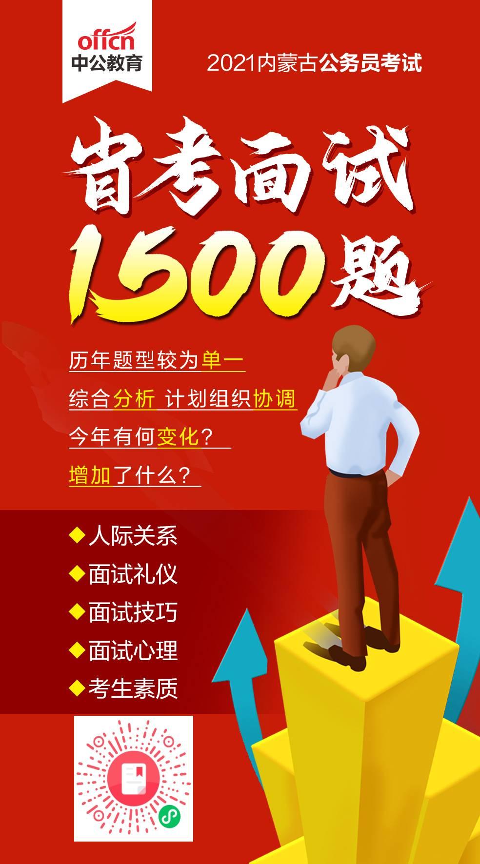 2021内蒙古省考面试1500题
