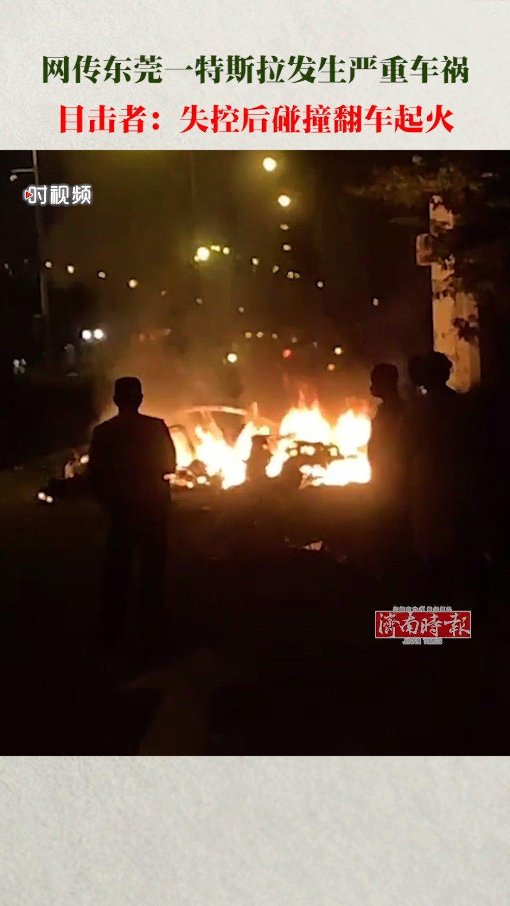 国内一辆特斯拉追尾后爆燃 车上乘客当场身亡