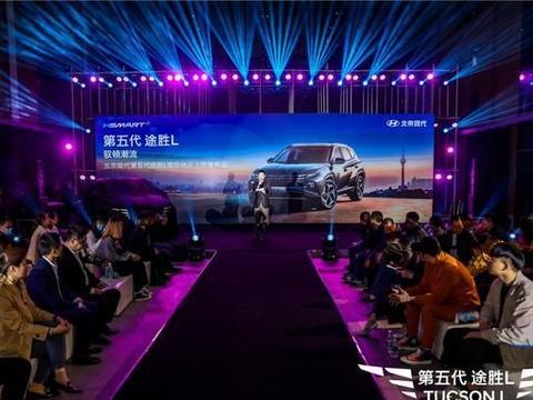 售价16.18-20.18万元,北京现代第五代途胜L正式登陆南京