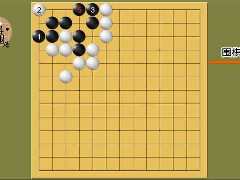 围棋死活,道高一尺魔高一丈,破解杀棋强手,黑棋顽强做活。