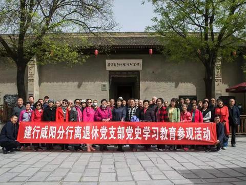 建行咸阳分行组织离退休党员赴红色教育基地开展党史学习教育