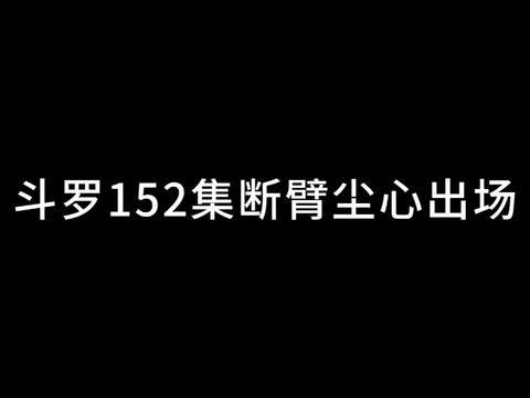 斗罗第152集,剑斗罗断臂尘心出场