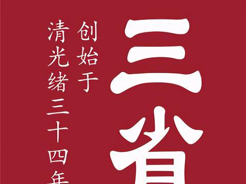 南京三省拍卖有限公司首场拍卖会将于2021金秋开槌