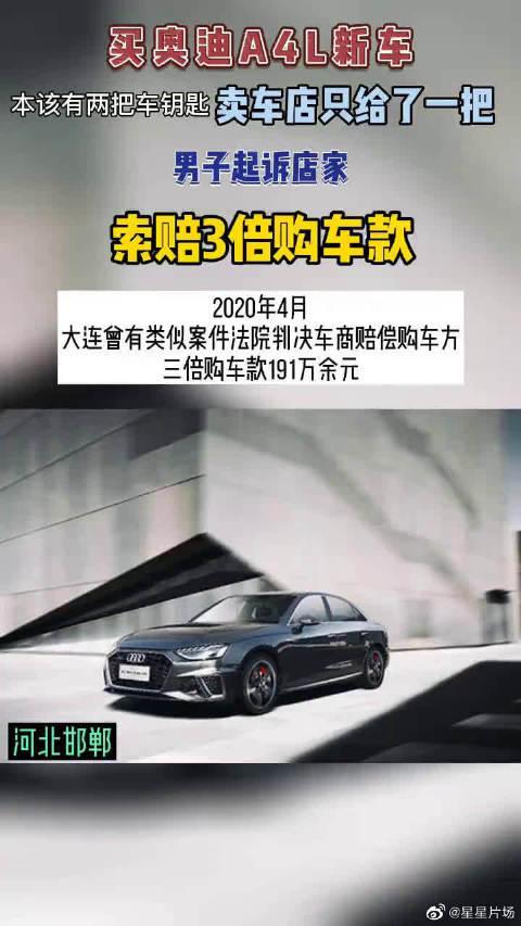 视频:河北男子买奥迪A4L新车,卖车店只给了一把车钥匙……