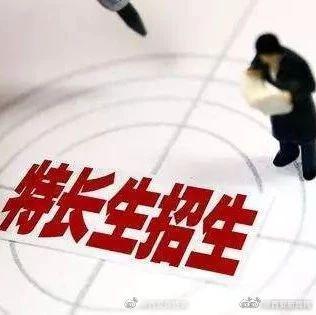西安中考体育艺术特长生4月25日起报名  5月23日考试 逾期不予补考