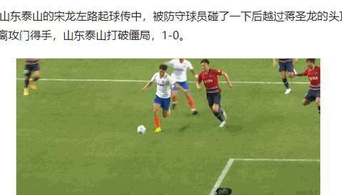 没有了裁判的干扰,山东泰山2-0轻松战胜重庆