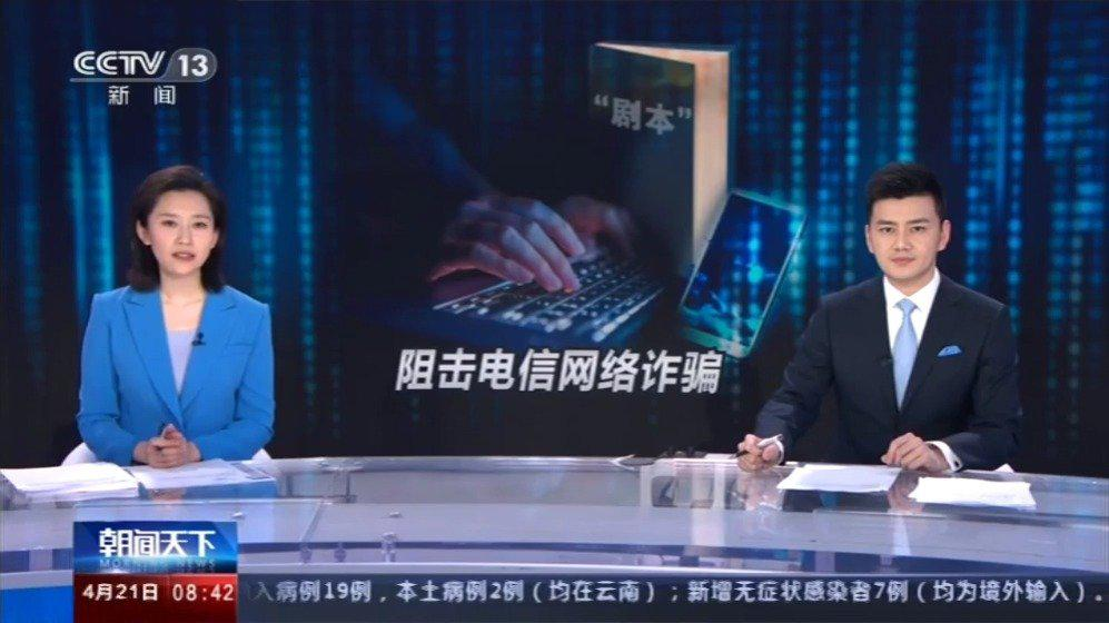 """阻击电信网络诈骗:诈骗有""""剧本""""骗子套路多"""